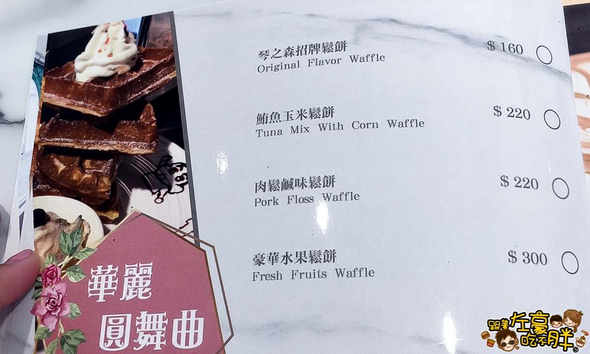 琴之森菜單-4