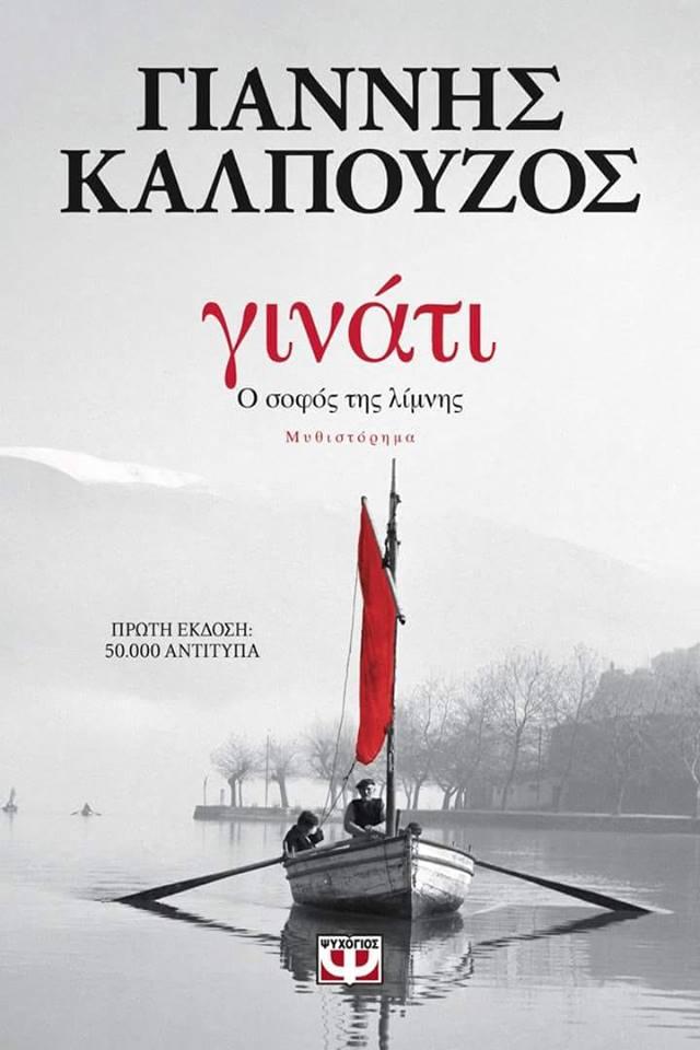 """Παρουσίαση του βιβλίου του Γιάννη Καλπούζου: """"Γινάτι – Ο σοφός της λίμνης"""""""