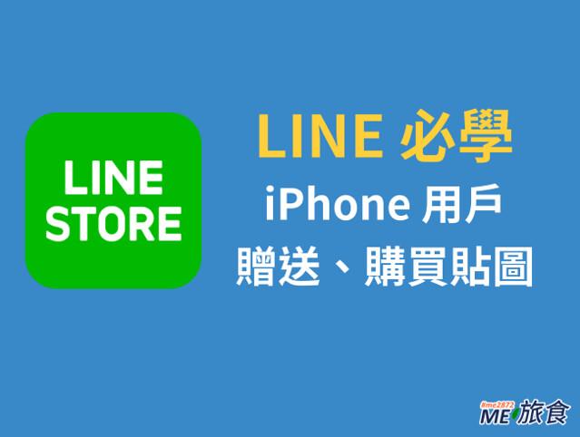 LINE STORE-贈送、購買貼圖教學