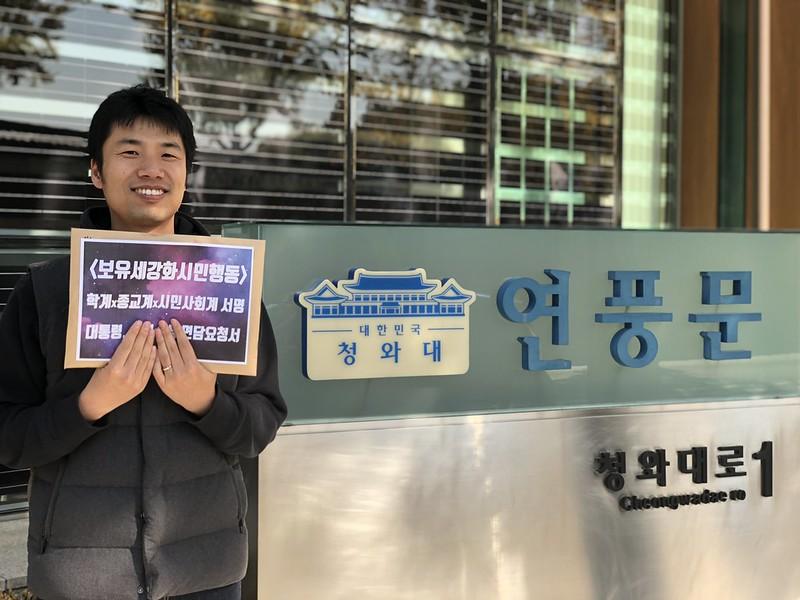 20181101_보유세강화시민행동 서명&면담요청서 전달