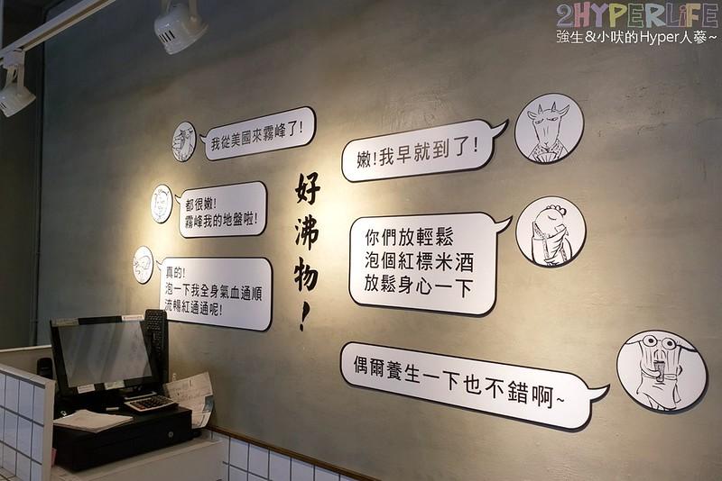 裊裊鍋物霧峰店 (16)