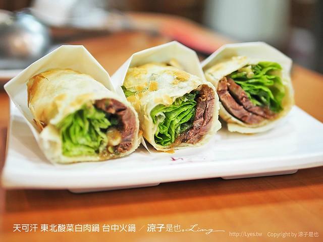 天可汗 東北酸菜白肉鍋 台中火鍋 27