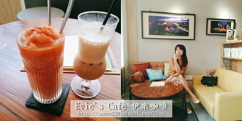 嘉義咖啡|Evie's Cafe 伊米咖啡