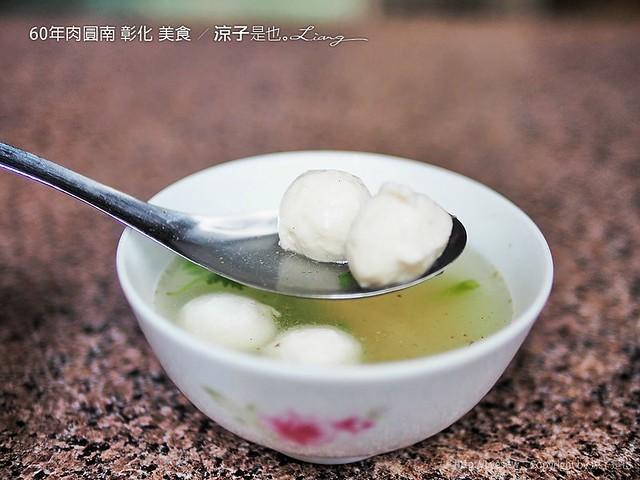 60年肉圓南 彰化 美食 4