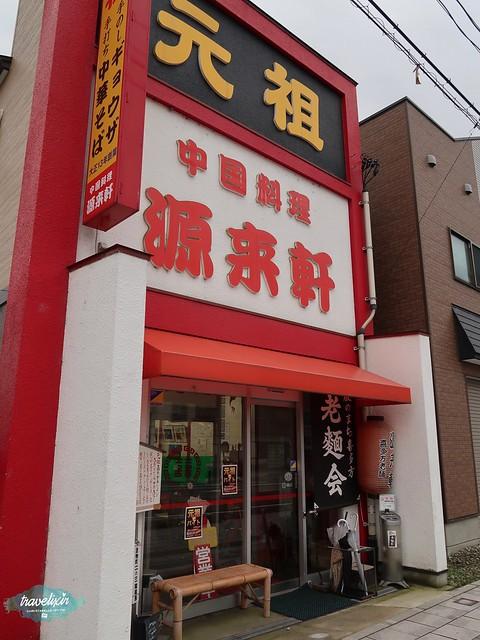 東北福島 源來軒拉麵