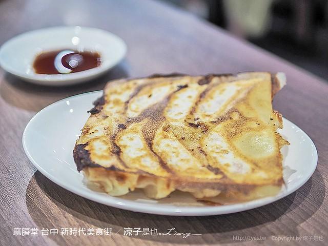 麻膳堂 台中 新時代美食街 70