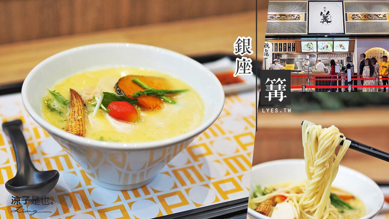 銀座篝 台中 三井 outlet 美食 日本拉麵