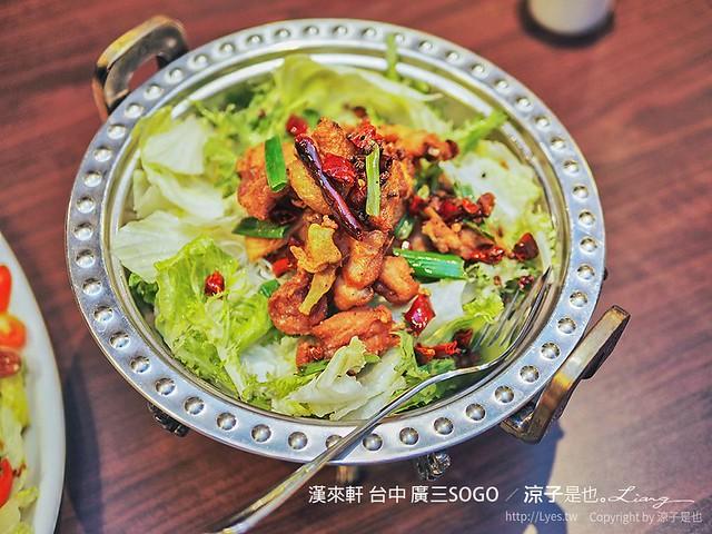 漢來軒 台中 廣三SOGO 199