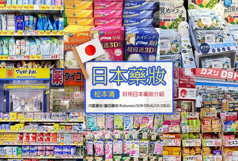 [日本藥妝攻略] 日本什麼藥妝好買 松本清/大國藥妝/鶴羽藥妝/Kokumin/SUN DRUG/OS DRUG 日本藥妝分析