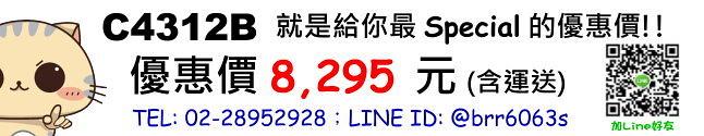 price-C4312B