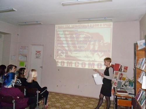 «Рождение комсомола - часть истории нашей страны!»