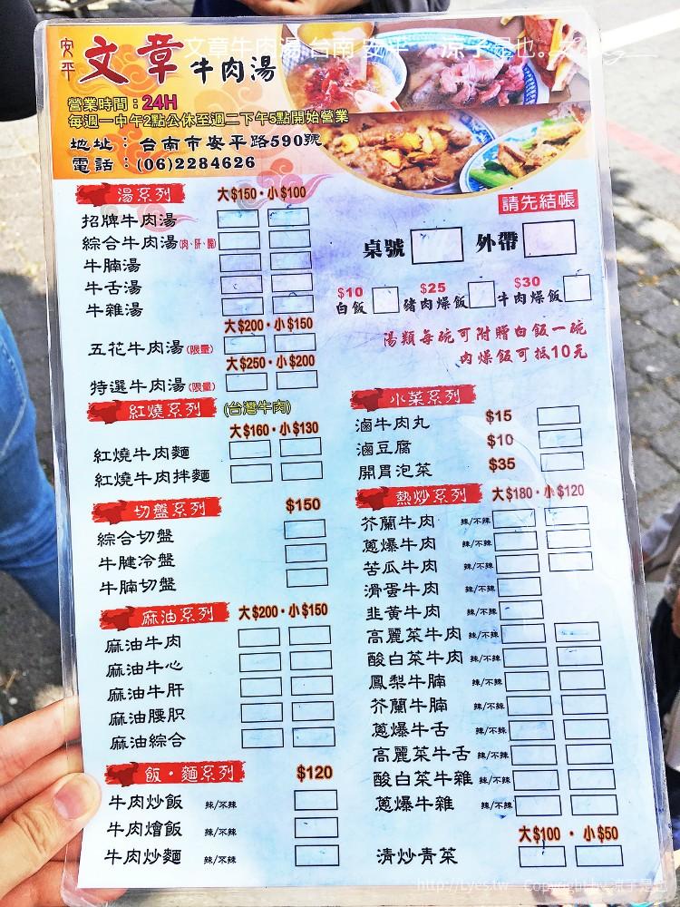 文章牛肉湯 台南 安平 1