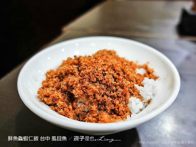 鮮魚鱻蝦仁飯 台中 虱目魚 5