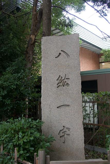 ichigaya-kamegaoka-hachimanguu 035