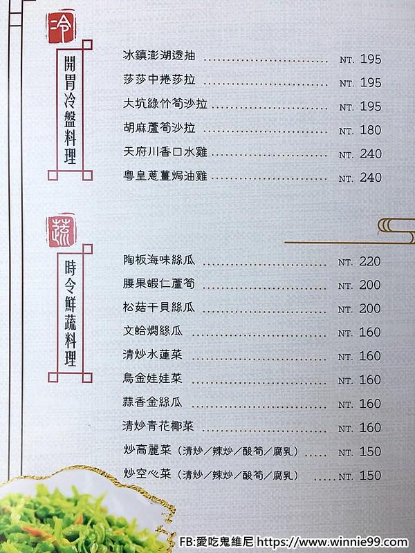 慶賀閩粵饌_181015_0025