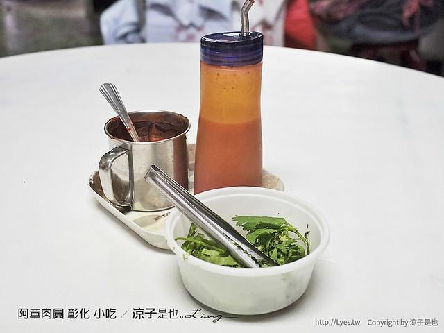 阿章肉圓 彰化 小吃 8