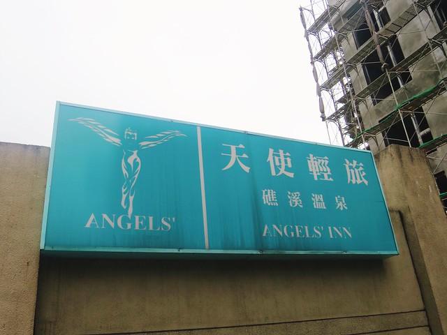 天使輕旅 礁溪溫泉 Angels' Inn02