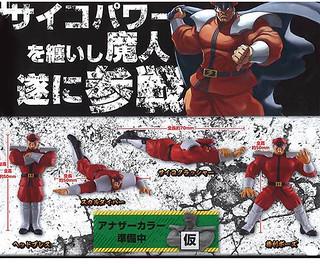 T-ARTS - Street Fighter 2 - Desktop M. Bison Joins The Battle!
