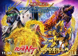 《GODZILLA 噬星之物(星を喰う者)》X《機動戰士鋼彈NT》展開合作,推出合作插畫資料夾紀念套票!