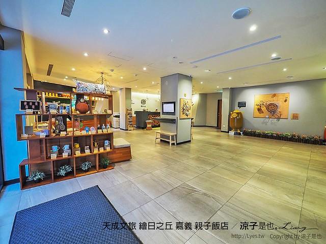 天成文旅 繪日之丘 嘉義 親子飯店 36