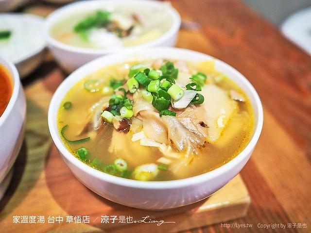 家溫度湯 台中 草悟店 14