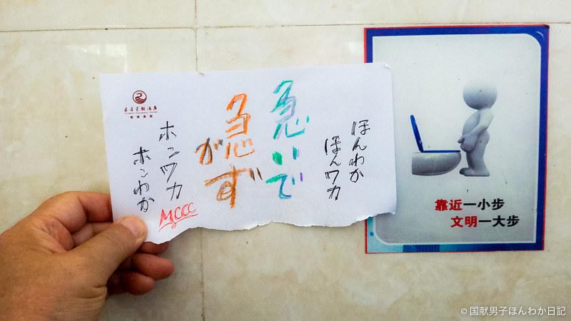 小僧落書き:キジル千仏洞トイレにて(撮影:筆者)