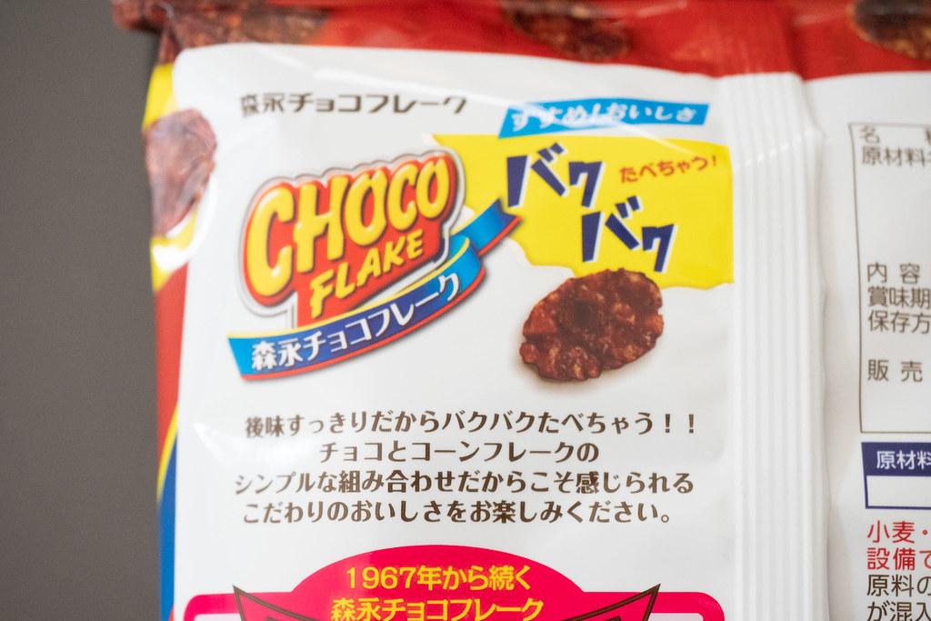 chocoflakes-6