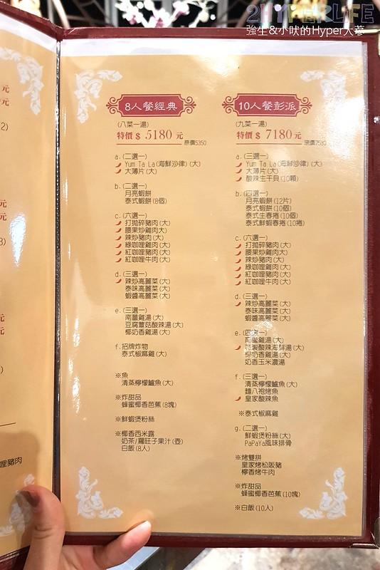 阿杜泰式料理-文心秀泰生活 (5)
