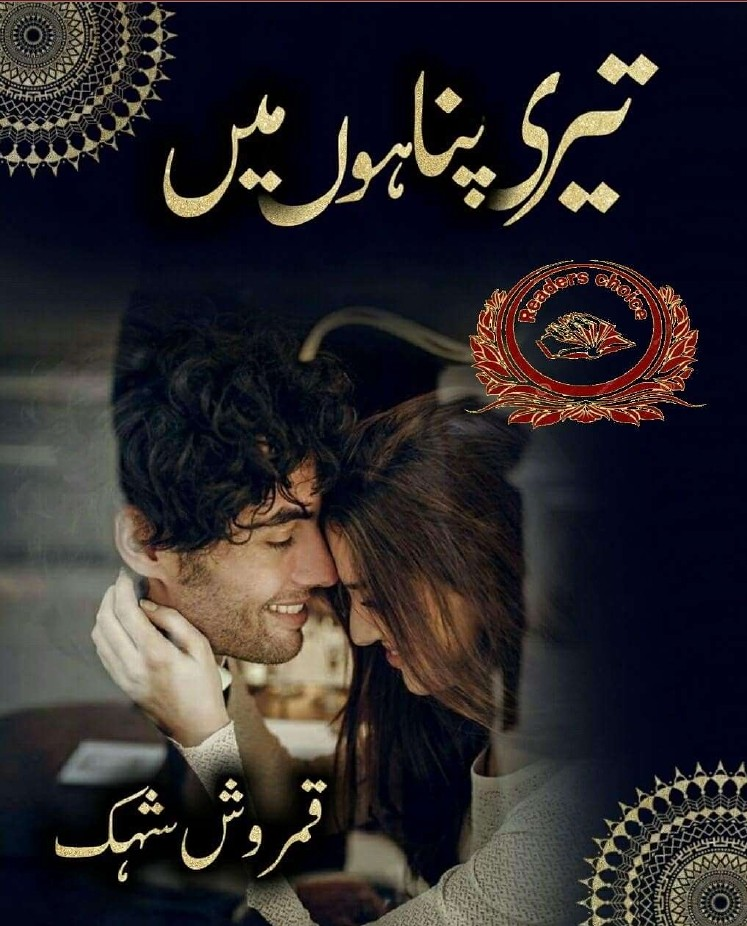 Teri Panahon Mein Complete Novel By Qamrosh Ashok