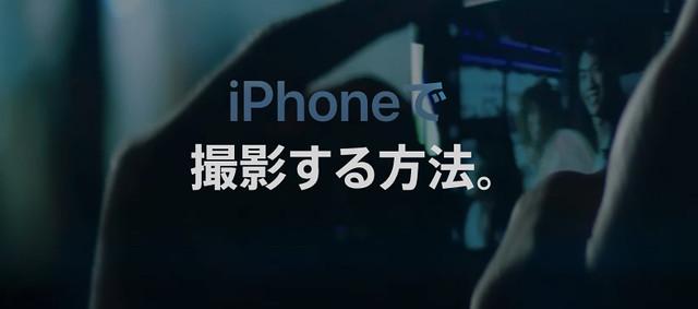 iPhoneで撮影する方法 - 写真 - Apple(日本) 2018-09-24 12-47-04