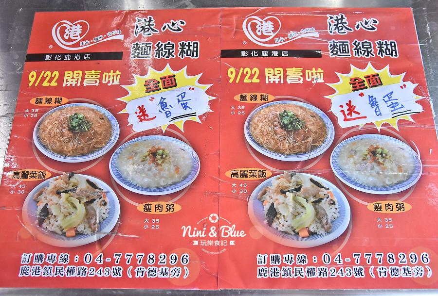 港心麵線糊 伸港 鹿港 彰化美食 高麗菜飯28