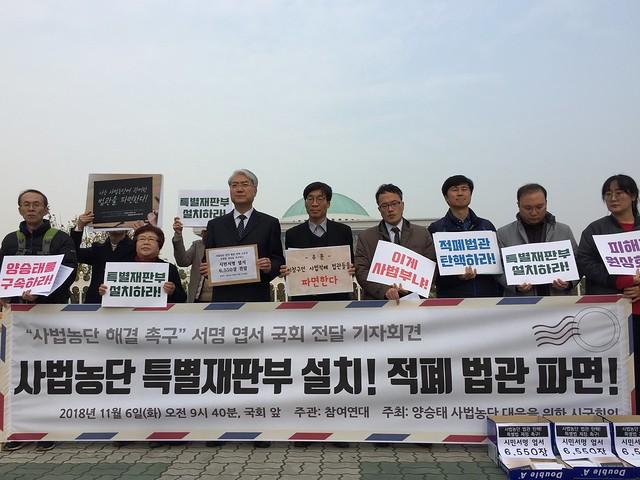 20181106_사법농단해결촉구엽서국회전달기자회견