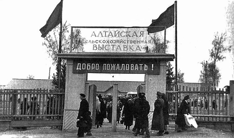 Алтайская сельскохозяйственная  выставка.
