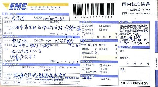 20180416-浦东政府保护人身权-崔