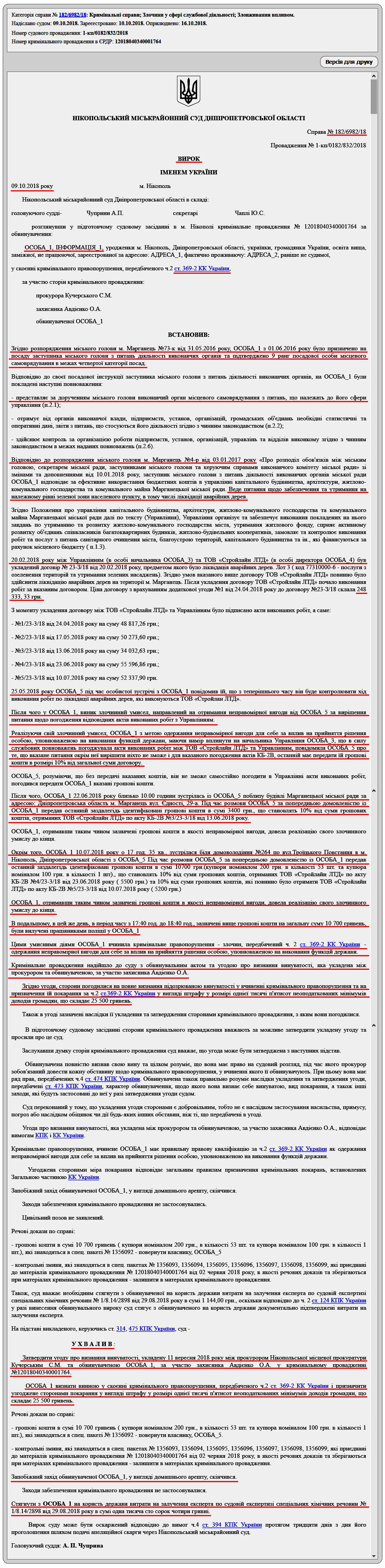 Screenshot_2018-10-17 Єдиний державний реєстр судових рішень