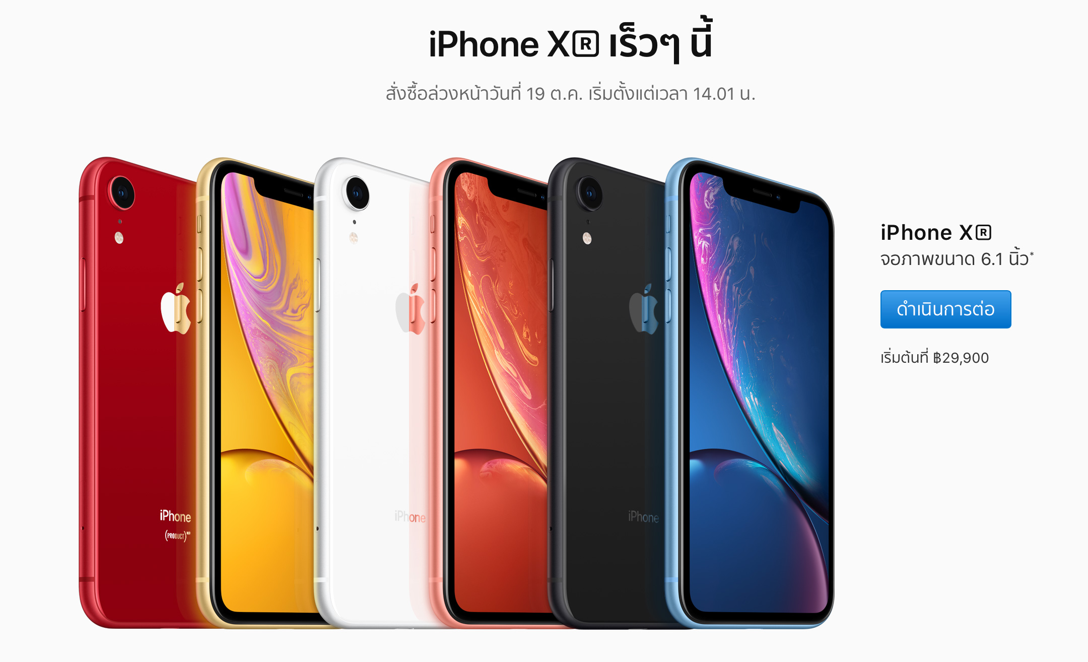 iPhone-XR-Price