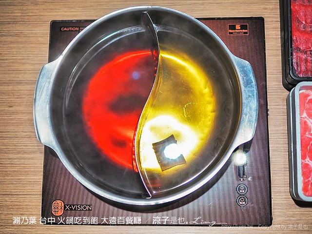 涮乃葉 台中 火鍋吃到飽 大遠百餐廳 24