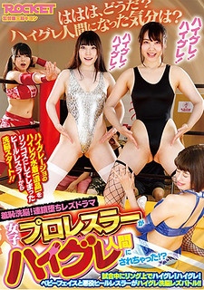 RCTD-148 The Women's Professional Wrestler Has Been Made A High Grade Human! What?