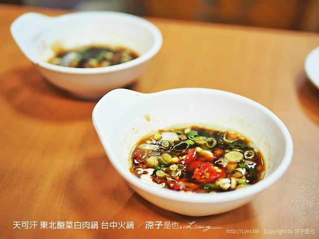 天可汗 東北酸菜白肉鍋 台中火鍋 20