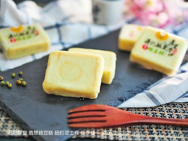 港記酥皇 翡翠綠豆糕 紐約芝士條 伴手禮 9