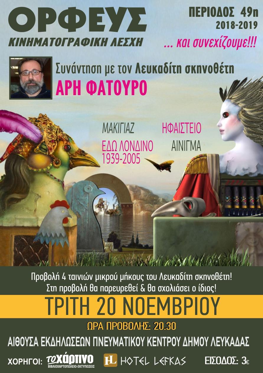 orfeas kinimatografiki lesxi poster tainias 2018 aris fatouros