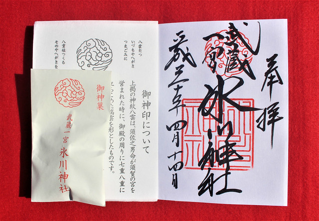武蔵一宮氷川神社の御朱印