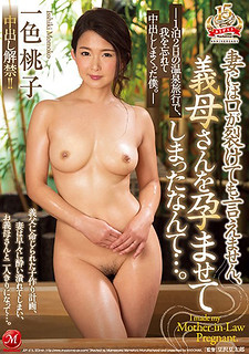 JUY-616 Campaign Lifted! ! Even If My Mouth Is Torn To My Wife, I Can Not Say It, I Got Mother-in-law Brought Up. A Servant Who Forgotten Me For Vaginal Cum Shot While Spending A Hot Spring Of Two Nights. – Momoko Ichimoto