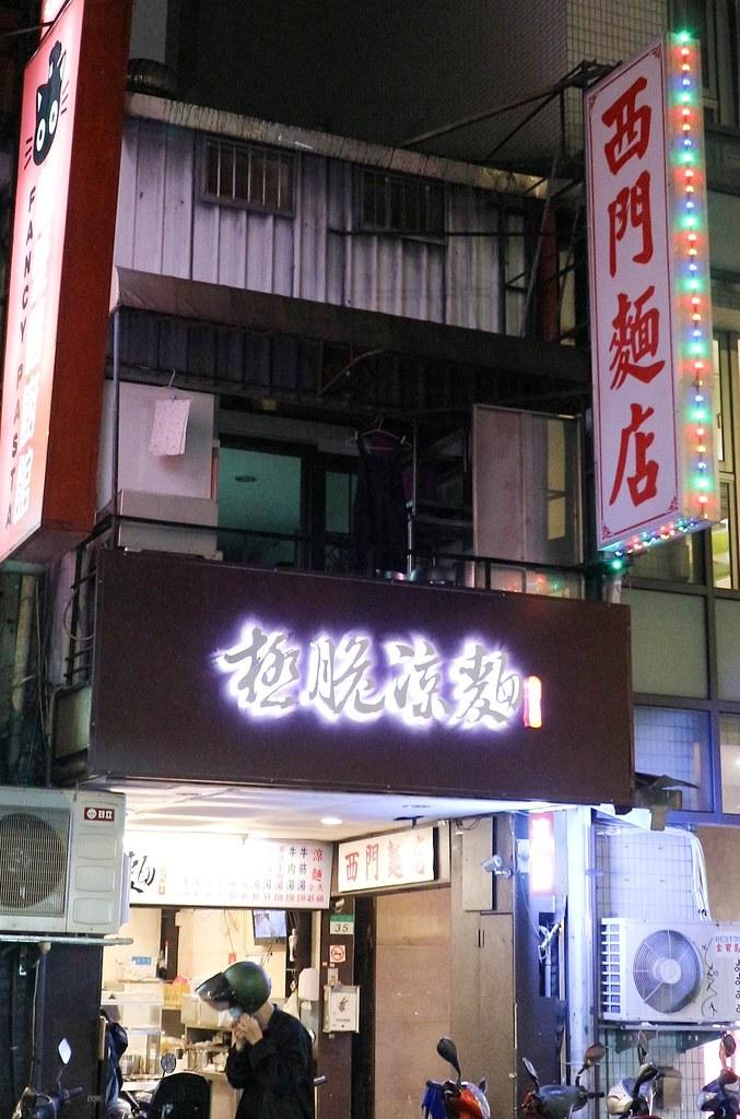 西門涼麵極脆涼麵 (2)