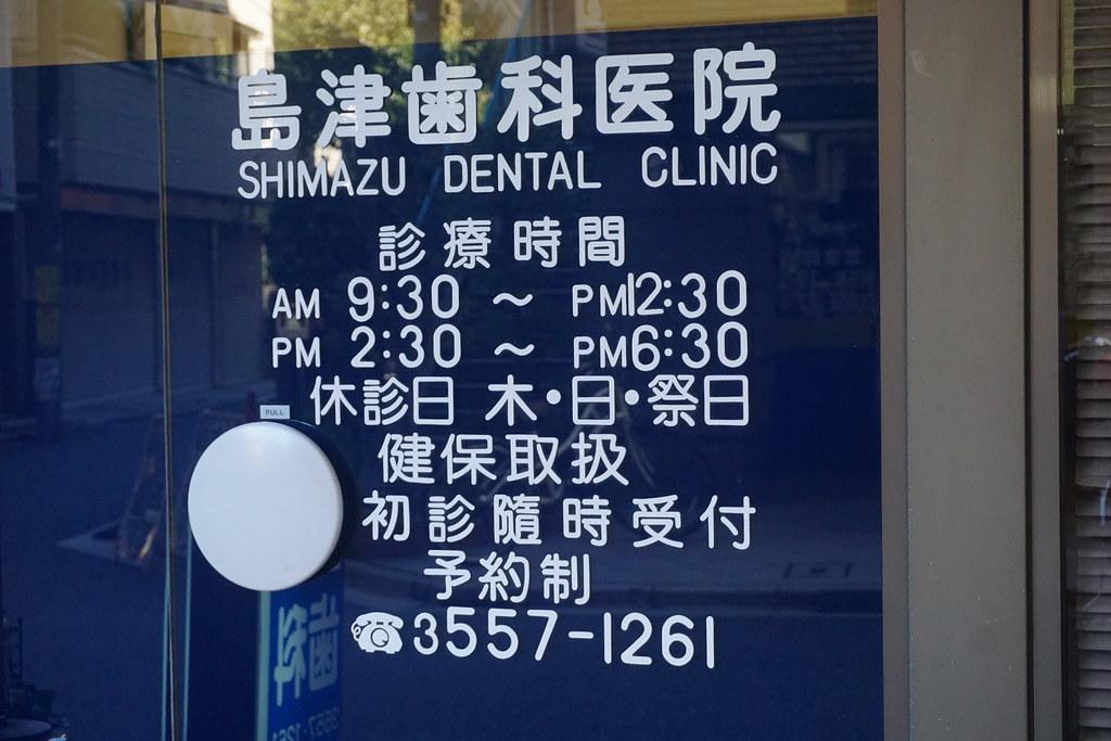 島津歯科医院(江古田)