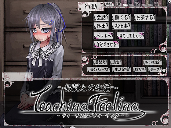 Teaching Feeling v2.5 Eng (PC) + Android