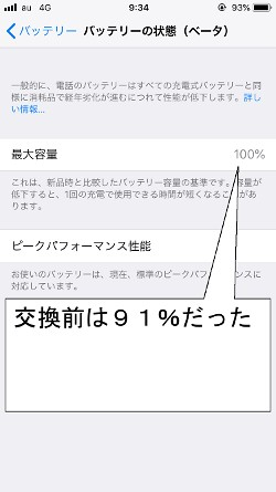 iphonebatterychange005
