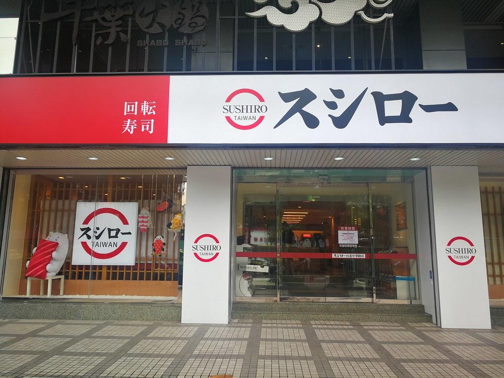 壽司郎中華路店 (1)