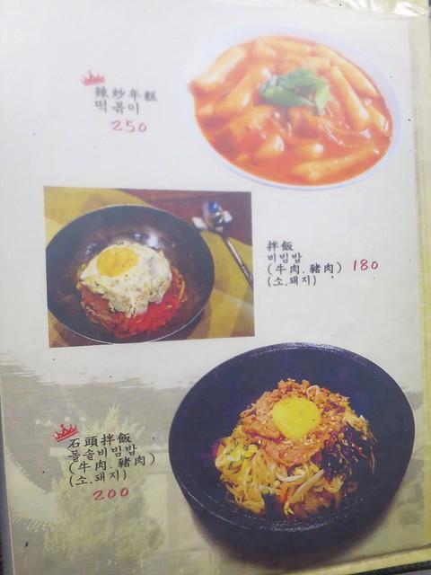 南大門韓國烤肉 12