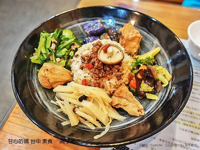 甘心的媽 台中 素食 8